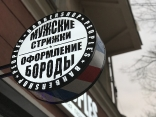 Барбершоп People's Barbershop